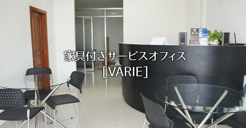 家具付きサービスオフィス[VARIE]05